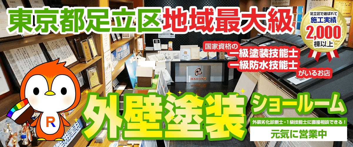 東京都足立区地域最大級 外壁塗装ショールーム