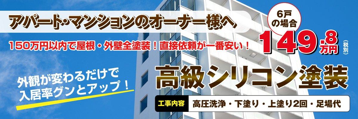 アパート・マンションのオーナー様へ。150万円以内で屋根・外壁全塗装!外観が変わるだけで入居率はグンとアップ!!