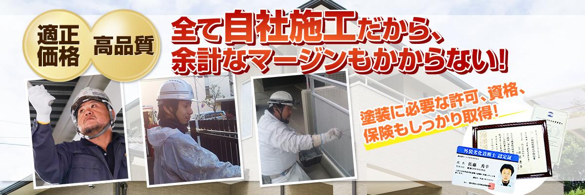 楽塗の外壁塗装は適正価格・高品質!全て自社施工だから余計なマージンもかかりません。塗装に必要な許可・資格・保険もしっかり取得!