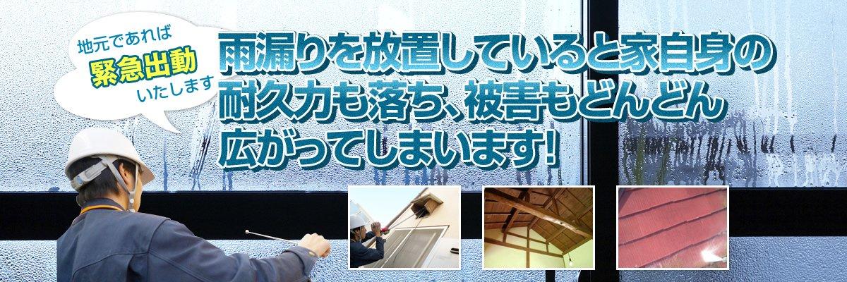 雨漏りを放置していると、家自身の耐久力も落ち、被害もどんどん広がってしまいます!雨漏り診断はこちら。