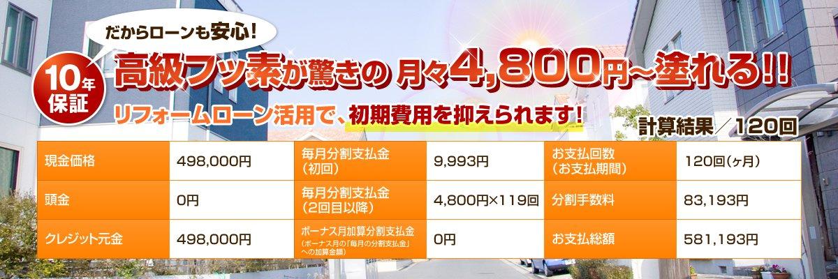 10年保証、高級フッ素塗料が驚きの月々4,800円~!リフォームローン活用で、初期費用を抑えられます!