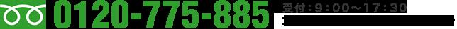 0120-775-885