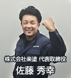 株式会社楽塗 代表取締役 佐藤 秀幸