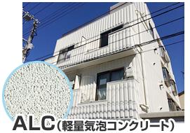 ALC(軽量気泡コンクリート)などの建物も施工可能