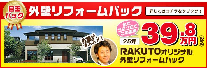 楽塗の外壁リフォームパック 25坪39.8万円!