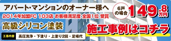 アパート・マンションのオーナー様へ 高級シリコン塗装149.8万円(6戸の場合) 施工事例はこちら