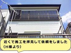 外壁塗装施工事例 H様邸