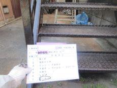 東京都 足立区 E様所有アパート 鉄骨階段塗装