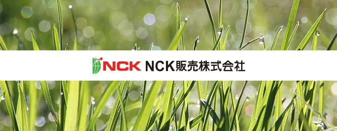 NCK販売