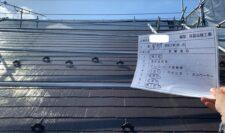 屋根施工写真⑪
