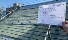 屋根施工写真⑦