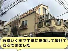 外壁塗装施工事例 N様邸