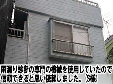 外壁塗装施工事例 S様邸
