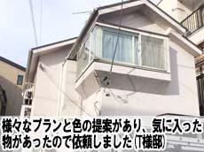外壁塗装・屋根塗装施工事例 T様邸