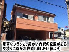 外壁塗装・屋根塗装施工事例 S様邸