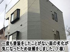 外壁塗装・屋根塗装施工事例 F様邸